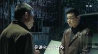 人民的名义20170328第01集 TV版 高清