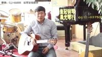 杜军吉他入门现代教学教程《逆向趣味速成法》第2课 民谣吉他弹唱
