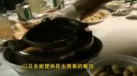重口味!餐桌上流行昆虫餐烤蟑螂蜜烤蚂蚁
