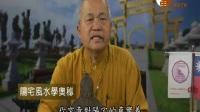 陽宅風水學奧秘【混元禪師法語02】| WXTV唯心電視台