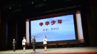 2017佛坪县第三届中小学生经典诗文朗诵比赛
