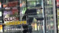 """第20170427期:宋喆买豪宅婚房疑归前妻 李小璐求抱被甜馨""""打脸"""""""