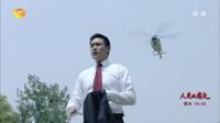 《人民的名义》50集卫视版预告片
