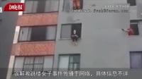 威武!女子跳楼 被消防员一脚踹回屋