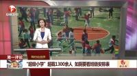 """""""超级小学""""超载1300余人 如厕要看班级安排表 每日新闻报 20170429 高清版"""