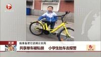 共享单车被私锁 小学生抬车去报警 每日新闻报 20170429 高清版