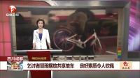 乞讨者冒雨摆放共享单车 良好素质令人钦佩 每日新闻报 20170429 高清版