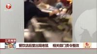 餐饮店后堂出现老鼠 相关部门责令整改 每日新闻报 20170429 高清版