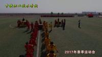 中捷职业技术学校2017春运会