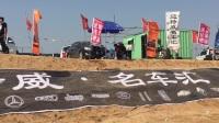 济宁金钢山酒业杯 越野汽车场地赛