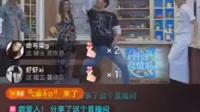20170430《好好吃饭吧》鹿晗高瀚宇(2)