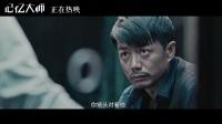 《記憶大師》曝影帝對決特輯 黃渤段弈宏同台飚戲聯手憶追兇