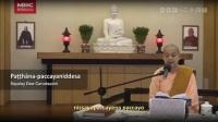 «發趣論»廿四緣 (paṭṭhāna-paccayaniddesa)
