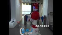 智能佳-服务机器人