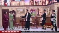 蔡明大秀性感现场撒娇 20170514