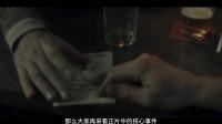 电影公嗨课179:奸夫淫妇谋害亲哥