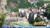 重庆:使用40多年 巫溪大桥爆破拆除 早安山东 170518