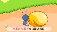 起司公主:蚂蚁搬豆