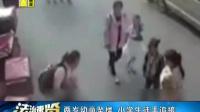 两岁幼童坠楼  小学生徒手追接 法治速览 170518