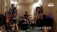 《爱在520》BIKE乐团翻唱郭富城《对你爱不完》