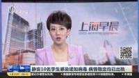 静安10名学生感染诺如病毒  病情稳定均已出院 上海早晨 170523