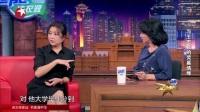 江珊講述與王志文的熒幕情緣 170524 金星秀