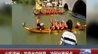 山东滨州:龙舟水中转弯 冲回比赛起点 超级新闻场 170529