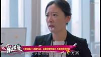 《欢乐颂2》乔欣专访:关雎尔变化最大 不想再演乖乖女_高清