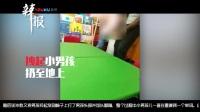 """北京一私立幼儿园被曝外教""""虐童"""" 园方:已对其停课"""