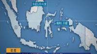 印尼:苏拉威西岛发生6.6级地震 170530