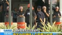 马来西亚:一朝鲜籍男子在吉隆坡死亡 两名女性嫌疑人 今天再次出庭 170530