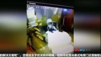 实拍女子用自己的身体挡电梯门 被夹住往上拖行
