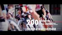 2017黃山徽州崍淂賽宣傳片(中文版)
