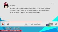撒狗粮!郑钧甜蜜示爱刘芸 金星秀 170531