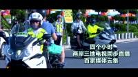"""2017""""海洋杯""""中國平潭國際自行車公開賽-100分鐘賽事宣傳片"""