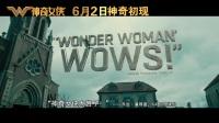 《神奇女俠》今日公映發口碑預告 女戰神開啓圈粉模式