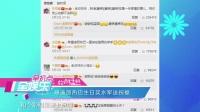 郑爽曝压力大几度哽咽 20170605