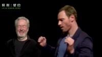 《異形:契約》曝法鲨采訪現場即興熱舞