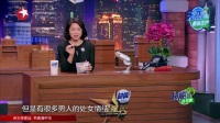 金星犀利追问邓紫棋旧情 金星秀 170607