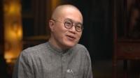窦文涛 圆桌派第二季 第六集 女德:丁璇之荒谬怎理解?