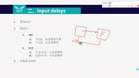 潘文明至简设计法系列教程  01 时序约束步骤