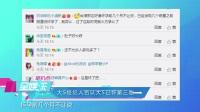 杨幂爸爸大爆女儿猛料 20170613