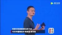 马云2017数博会最新演讲视频:未来30年变化大于你的想象!