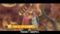 星映话-《上海国际电影节:特别节目》