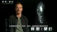 《異形:契約》上映 法鲨緻謝國内影迷