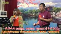 九江曲艺社170617-17《六月飞霜之大审》黄永明、冯顺妹演唱