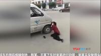 实拍奇葩女子舍命碰瓷 用头撞车数次晕倒躺地