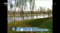 中国特高压 推动能源互联网建设 央视新闻联播2017 20170622 高清版
