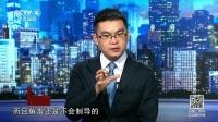 美媒炒作中国潜艇是致命杀器 海峡两岸2017 20170622 高清版