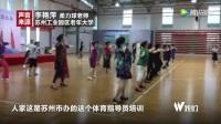 大妈花2400元包篮球馆跳广场舞? 辟谣: 这是免费培训